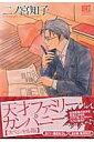 天才ファミリー・カンパニー(1)スペシャル版