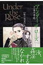 Under the Rose(2) 春の賛歌 (バーズコミックスデラックス) [ 船戸明里 ]