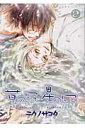 草の冠星の冠(2) (バーズコミックス ルチルコレクション) [ テクノサマタ ]