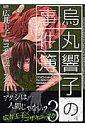 烏丸響子の事件簿(3) [ コザキユースケ ]