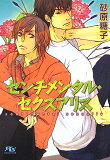 【】センチメンタル・セクスアリス [ 砂原糖子 ]