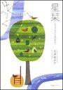 星栞(ほしおり)(2007年下半期の星占い) [ 石井ゆかり ]