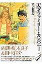 天才ファミリー・カンパニー(4) (幻冬舎コミックス漫画文庫) [ 二ノ宮知子 ]