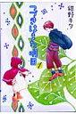 つづきはまた明日(1) (バーズコミックス ガールズコレクション) [ 紺野キタ ]