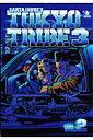 TOKYO TRIBE 3(2) (バーズコミックスデラックス) [ 井上三太 ]
