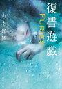 復讐遊戯 Furies (徳間文庫) [ 山本俊輔 ]