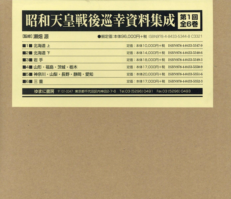 昭和天皇戦後巡幸資料集成第1回配本(全6巻セット) [ 瀬畑源 ]