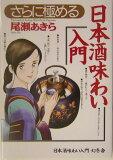 さらに極める日本酒味わい入門 [ 尾瀬あきら ]