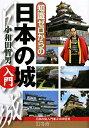 知識ゼロからの日本の城入門