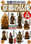 『知識ゼロからの京都の仏像入門』