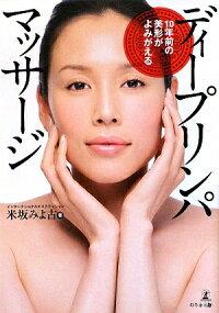 「10年前の美形がよみがえるディープリンパマッサージ 」 詳しくは、画像をクリック