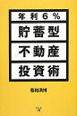 【送料無料】年利6%貯蓄型不動産投資術
