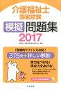 介護福祉士国家試験模擬問題集2017 [ 介護福祉士国家試験受験対策研究会 ]
