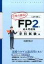 合格力養成!FP2級過去問題集(平成27-28年版 学科試験編) [ 日建学院 ]