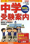 中学受験案内(2012年入試用) 首都圏版