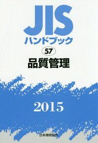 JIS�ϥ�ɥ֥å��'�����2015