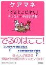 ケアマネ「でるとこピタリ」テキスト+予想問題集 [ 日本キャリアパスアカデミー ]