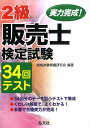 実力完成!2級販売士検定試験34回テキスト (国家・資格シリーズ) [ 資格試験問題研究会 ]