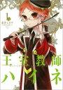王室教師ハイネ 1 (Gファンタジーコミックス) [ 赤井ヒガサ ]