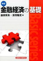 金融経済の基礎改訂