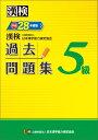 漢検過去問題集(平成28年度版 5級) [ 日本漢字能力検定協会 ]