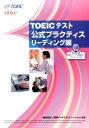 TOEICテスト公式プラクティス(リーディング編) [ Educational Testing ]