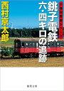 銚子電鉄六 四キロの追跡 (徳間文庫) 西村京太郎