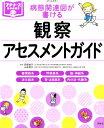 病態関連図が書ける観察・アセスメントガイド (プチナースBooks) [ 鈴木美穂 ]