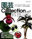 園芸Collection(vol.7) ウラシマソウ アツモリソウ クリスマスローズ 老鴉柿 (別冊趣味の山野草)