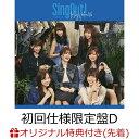 【楽天ブックス限定先着特典】Sing Out! (初回仕様限定盤 CD+Blu-ray Type-D) (ポストカード(Type B絵柄)付き) [ 乃木坂46 ]