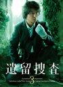 遺留捜査3 DVD-BOX [ 上川隆也 ]