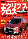 三菱エクリプスクロス 新感覚SUV (CARTOP MOOK ニューカー速報プラス 第59弾)