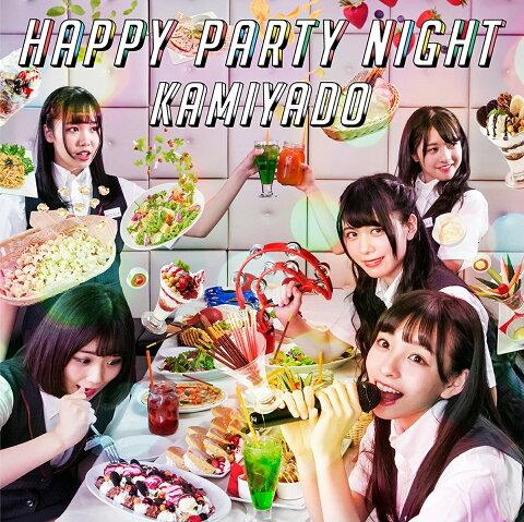 HAPPY PARTY NIGHT [ 神宿 ]
