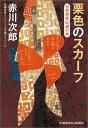 栗色のスカーフ [ 赤川次郎 ]