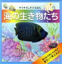 海の生き物たち (キラキラしかけえほん)...