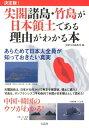 尖閣諸島・竹島が日本領土である理由がわかる本 決定版! [ 別冊宝島編集部 ]