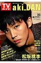 aki_DAN(2013) 秋男子 松坂桃李グラビア&カレンダー全24ページ/福士蒼汰 佐藤健 (Tokyo news mook)