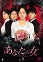 あなたの女 DVD-BOX2 [ イ・ユリ ]