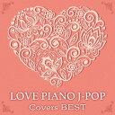 LOVE ピアノ J-POP Covers BEST [ Kaoru Sakuma ]