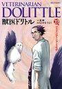 獣医ドリトル(19) [ ちくやまきよし ]