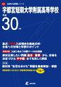 宇都宮短期大学附属高等学校(平成30年度) (高校別入試問題集シリーズ)