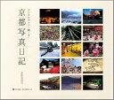 京都写真日記 [ 水野克比古 ]