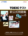 TOEICテスト新公式問題集(vol.6) [ Educational Testing ]