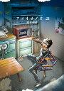 アオイホノオ(21) (ゲッサン少年サンデーコミックス) 島本 和彦