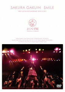 さくら学院 FIRST LIVE&DOCUMENTARY 2010 to 2011〜SMILE〜 [ さくら学院 ]