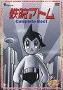 鉄腕アトム Complete BOX 1 [ 清水マリ ]