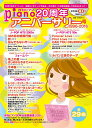 ヤマハムックシリーズ178 月刊ピアノ20周年アニバーサリー号(1996〜2016)