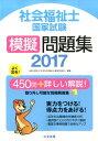 社会福祉士国家試験模擬問題集(2017) [ 日本社会福祉士養成校協会 ]