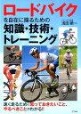 ロードバイクを自在に操るための知識・技術・トレーニング [ ...