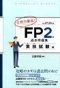 合格力養成!FP2級過去問題集(平成27-28年版 実技試験編) [ 日建学院 ]